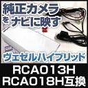 RCA013H RCA018H 互換品 ヴェゼルハイブリッド 純正カメラ変換アダプター ホンダ車用 社外ナビ 純正リアカメラ変換 リアカメラ接続 ブラック あす楽 HONDA 国内設計