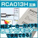 N-BOXカスタム H23.12〜 JF1/2 純正カメラ変換アダプター ホンダ車用 RCA013H...