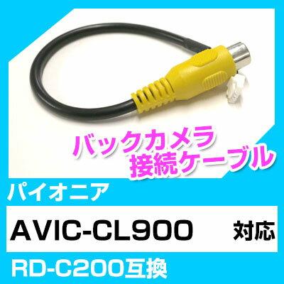 【ポイント10倍★15日 23:59まで】 バックカメラ接続ケーブル パイオニア RD-C200 端子 汎用 取り付け RCA変換 AVIC-CL900 送料無料