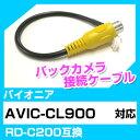汽车电视 - バックカメラ接続ケーブル パイオニア RD-C200 端子 汎用 取り付け RCA変換 AVIC-CL900 送料無料
