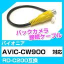 バックカメラ接続ケーブル パイオニア RD-C200 端子 汎用 取り付け RCA変換 AVIC-CW900 送料無料
