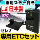 ETC ���� �˥å��� ����� �����߷� VP-87 VP87 ��å� �ߴ��� ���ե��ơ� Panasonic CY-ET925KD ���å� �ֺܵ� ����̵�� ������