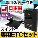 ETC 取付 スズキ スイフト 専用設計 VP-123 VP123 ヤック 互換品 取付ステー Panasonic CY-ET925KD セット 車載機 送料無料 あす楽