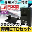 ETC 取付 トヨタ クラウンアスリート 専用設計 VP-60 VP60 ヤック 互換品 取付ステー Panasonic CY-ET925KD セット 車載機 送料無料 あす楽