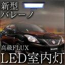 【最速販売】バレーノ LEDルームランプ スズキ ルームランプ SUZUKI WB42S WB32S...