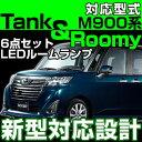 ルーミー タンク LEDルームランプ トヨタ TOYOTA M900系 6点セット ROOMY TANK roomy tank LED 内装パーツカーパーツ 電装品 室内灯 白 ホワイト ルームライト M900A M910A