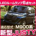 ジャスティ LEDルームランプ スバル SUBARU 900系 6点セット JUSTY LED 内装パーツカーパーツ 電装品 室内灯 白 ホワイト ルームライト
