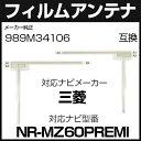 三菱 NR-MZ60PREMI 対応 フルセグ フィルムアンテナ ナビ交換 互換 乗せ換え アンテナ フロントガラス 純正 交換タイプ 互換品 2枚セット カー用品 989M34106 送料無料 あす楽