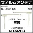 三菱 NR-MZ80 対応 フルセグ フィルムアンテナ ナビ交換 互換 乗せ換え アンテナ フロントガラス 純正 交換タイプ 互換品 2枚セット カー用品 989M34106 送料無料 あす楽