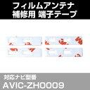 パイオニア pioneer 【AVIC-ZH0009】 フィ...