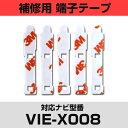 ALPINE アルパイン 【VIE-X008】 フィルムアン...