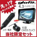 バックカメラ 簡単接続 モニターセット シガー電源 4.3インチワイドオンダッシュモニ