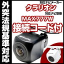MAX777W 対応 バックカメラ 車載用 外部突起物規制 ...