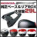 ホンダ PCXボックス取付ベース08L70-KWN-710付リアボックス 29L 08L71K35J00あす楽カーアクセサリー