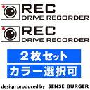 2枚セット REC ドラレコ ドライブサイン REC DRIVE RECORDER 搭載車 録画中 撮影中 ドライブレコーダー ステッカー シール 車に貼れる 監視 防犯 盗難 黒 ブラック白 ホワイト カーステッカー