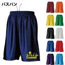 バスケット パンツ バスパン 11色展開名入れ 番号・ネーム他マーキングできます。ダンス用パンツ にも チーム オーダー