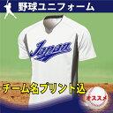 野球 オリジナル ユニフォーム Vネックシャツ 野球ユニフォーム 名入れ (単色) 全胸チーム名 プリント込 カスタム チームオーダー 130-XXL