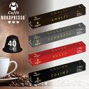 MOKAPRESSO/モカプレッソ カプセルコーヒー4種アソートセット(cosimo amalfi rosso