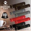 MOKAPRESSO/モカプレッソ カプセルコーヒー4種アソートセット8箱(80カプセル)(cos