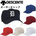 デサント 野球 帽子 オールメッシュキャップ 穴かがりなし M L サイズ C-553a