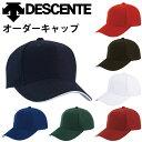 デサント 野球 帽子 ブライトツインメッシュキャップ アメリカンタイプ S M L サイズ C-559