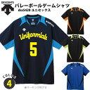 デサント バレーボール 半袖 ライトゲームシャツユニセックス バレー オーダー ユニフォームチーム名 背番号等マーキングできます(別料金)