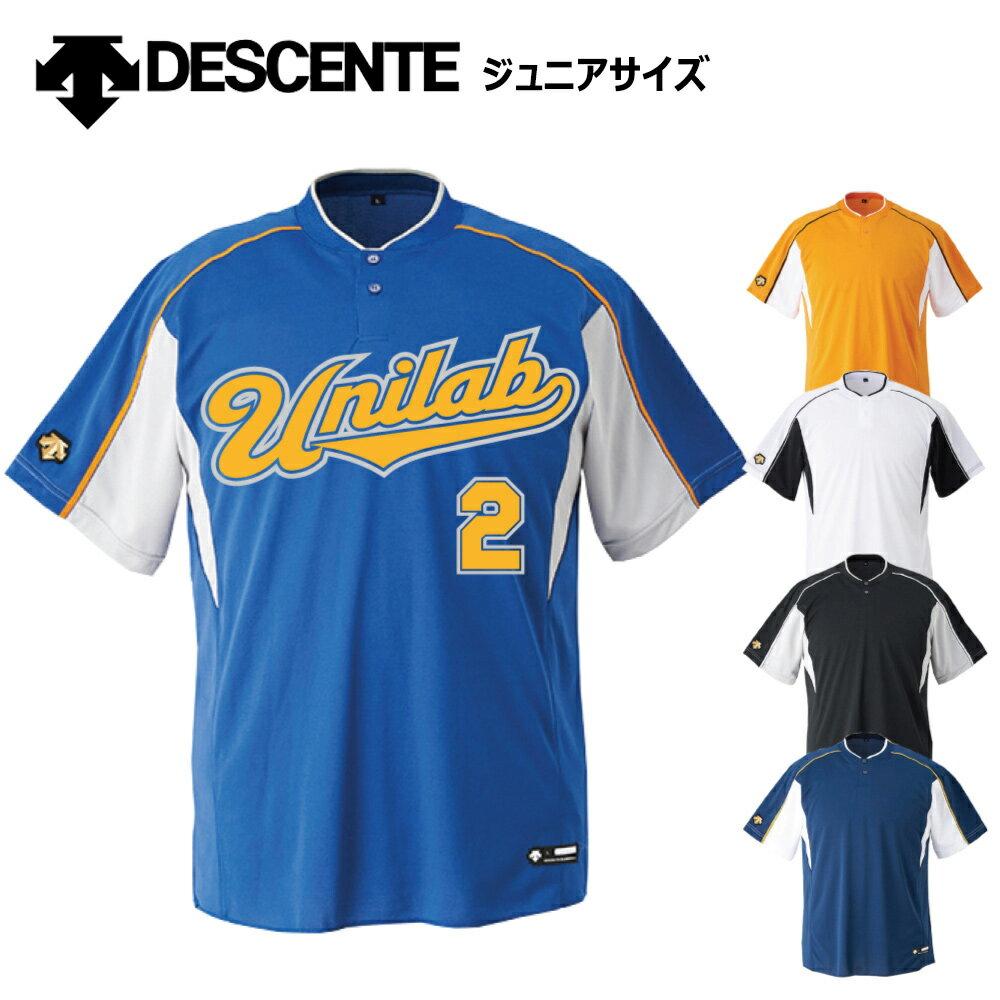 デサント野球ユニフォームジュニアオーダー2つボタンベースボールシャツ130/140/150/160サ