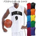 バスケ ユニフォーム オーダー バスケット シャツ チームウェア 11色 背番号・ネーム他 マーキング できます【別料金】P1810