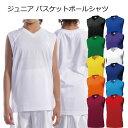 バスケ ジュニア ユニフォーム オーダー バスケット シャツ チームウェア 11色 背番号・ネーム他 マーキング できます【別料金】P1810