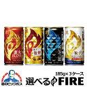 【缶コーヒー ケース】 送料無料 【無糖 微糖】好きに選べる キリン FIRE(ファイア)各種よりどり×3ケース(90本)【家飲み】 『ESH』