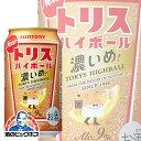 【チューハイ 24】缶チューハイ トリスハイボール 濃いめ 9度 350ml×1ケース(24本)《024》