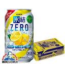 氷結ゼロ キリン 氷結 ZERO ゼロ レモン 1ケース/350ml×24本《024》