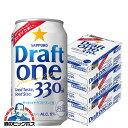 beer サッポロ ドラフトワン 3ケース/330ml缶×72本《072》 詰め合わせ