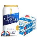 【ノンアルコール ビール】【送料無料】 サントリー オールフリー 350ml×2ケース/48本《048》【家飲み】...
