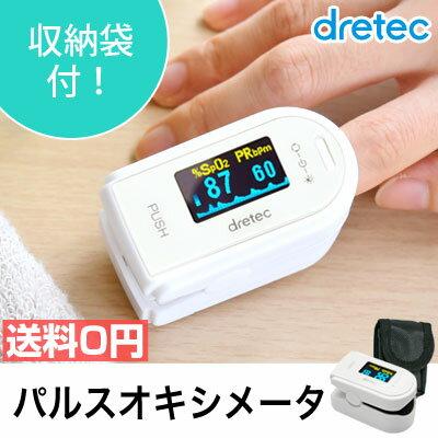 【あす楽対応】【送料無料】パルスオキシメーター ...の商品画像
