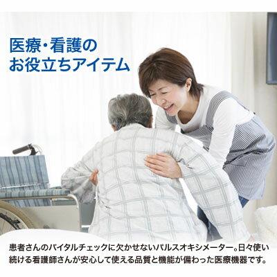 【あす楽対応】【送料無料】パルスオキシメーター...の紹介画像2