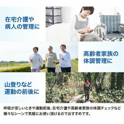 【あす楽対応】【送料無料】パルスオキシメーター...の紹介画像3