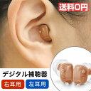【あす楽対応】補聴器 耳穴式 電池付 デジタル補聴器 耳いちばんプレミアム コンパク
