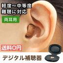 デジタル補聴器 (軽度から中等度難聴対応) 耳いちばんプレミアム 耳穴式 専用電池付 コンパクト 両耳 右耳 左耳 コンパクト 敬老 ハウリング抑制