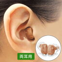 補聴器 耳穴式 電池付 デジタル補聴器 耳いちばんプレミアム 両耳用 コンパクト 敬老