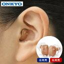 補聴器 ONKYO 耳穴式 電池付 デジタル補聴器 コンパクト 片耳 右耳 左耳 コンパクト