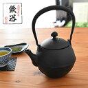 鉄瓶 南部鉄器 日本製 急須 おしゃれ 丸型 0.6L iron kettle レトロ 鋳造 直火