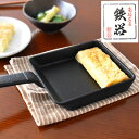 南部鉄器 玉子焼 フライパン ih 鉄 及精 日本製 玉子焼き器 卵焼き 卵焼き器