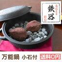南部鉄器 万能鍋(小石付)南部 鉄 鍋 IH対応 鋳物 石 焼芋器 石焼き芋 焼き芋 石 ダッチオーブン 焼き芋鍋
