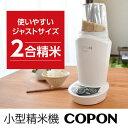 精米機 家庭用 2合 マイコン 小型 COPON 玄米 白米...