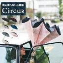 二重傘 Circus サーカス 逆さま傘 長傘 二重構造 濡れない おしゃれ レディース メンズ 梅雨 晴雨兼用 UVカット 軽量 軽い