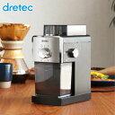 コーヒーミル コーヒーグラインダー 電動 送料無料 ドリップ 16段階 エスプレッソ サイフォン おしゃれ コンパクト ドリテック
