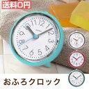 防滴 時計 風呂 お風呂 おふろ コンパクト 小さい おしゃれ かわいい 人気 クロック 防水時計 スパタイム