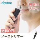 鼻毛カッター 電動 送料無料 電動鼻毛 ケア ノーズトリマー