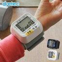 【あす楽対応】【レビュー高評価!】血圧計 手首式 手首式血圧...
